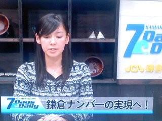 7DaysDairy(JCN鎌倉)にて紹介。
