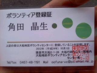 ボランティア登録証(角田晶生)。