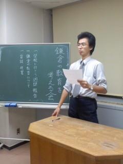 鎌倉の教育を考える会・角田晶生。