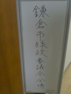 鎌倉市緑政審議会。