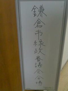 写真: 鎌倉市緑政審議会。