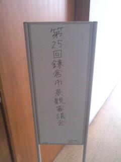第25回鎌倉市景観審議会。