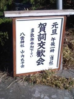 八雲神社 賀詞交歓会。