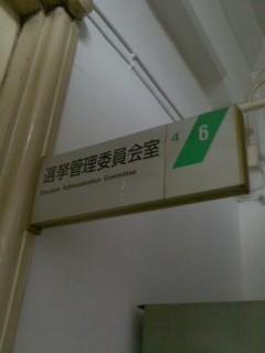 神奈川県選挙管理委員会。