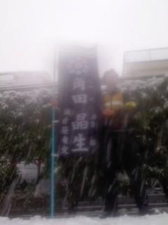 雪ニモ負ケズ(角田晶生)。