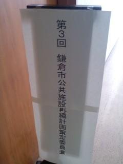第3回鎌倉市公共施設再編計画策定委員会。
