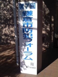 第7回鎌倉市防犯フォーラム。