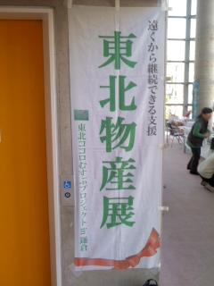 東北物産展。