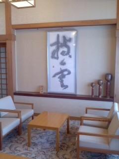 鶴岡八幡宮 直会殿。