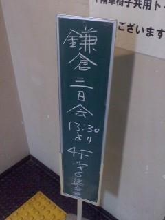 鎌倉三日会。
