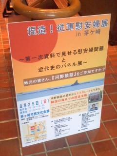 捏造!従軍慰安婦展in茅ヶ崎(8月25日)