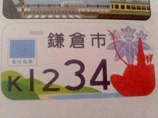 鎌倉市オリジナル原付ナンバー案その5
