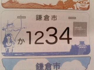 鎌倉市オリジナル原付ナンバー案その2
