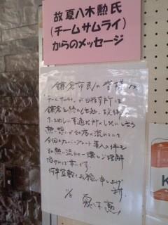 故・夏八木勲さんメッセージ(8月31日)