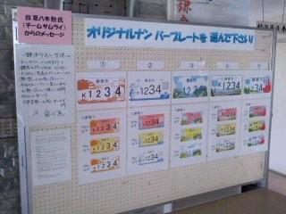 鎌倉オリジナル原付ナンバー投票(9月2日~)