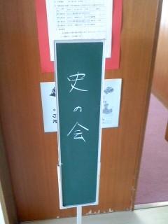 史の会・鎌倉(8月31日)