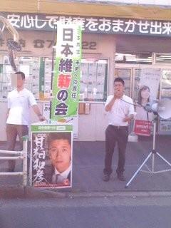 甘粕和彦、演説中(8月31日、寒川町)
