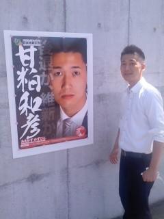 ポスターに偽りなし(甘粕和彦、8月31日)