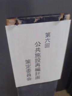 第6回鎌倉市公共施設再編計画策定委員会(9月24日)