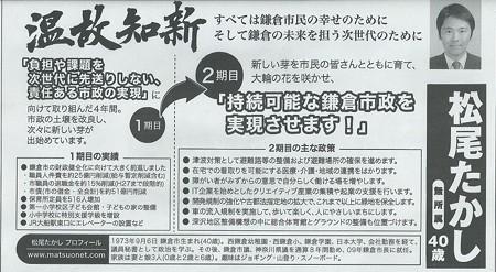 松尾たかし選挙公報