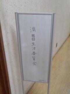 鎌倉市消費生活委員会(10月28日)