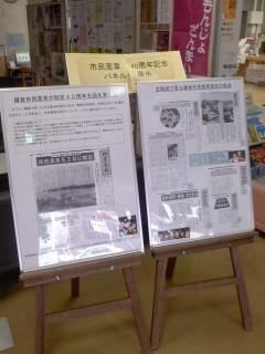 鎌倉市民憲章40周年記念パネル(10月29日)