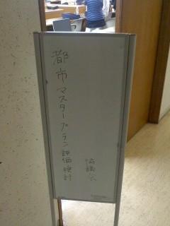 鎌倉市都市マスタープラン評価・検討協議会