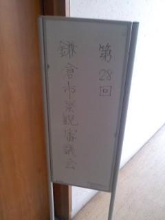 第28回鎌倉市景観審議会(11月27日)