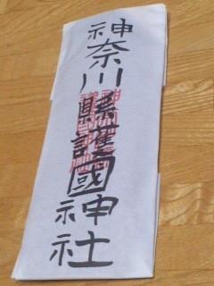 神奈川縣護國神社神璽(12月30日)