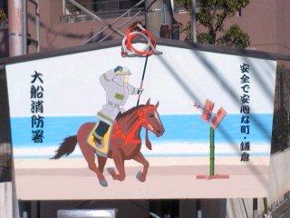 火災予防絵馬(1月11日、大船消防署)