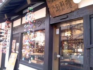 かまくら陶藝館(2月25日)