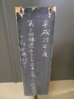 子ども若者育成プラン推進協議会(3月28日)