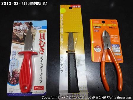 2013-02-13牡蠣むき用品