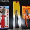 Photos: 2013-02-13牡蠣むき用品