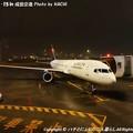 Photos: 2012-12-15サイパンへGO! (4)