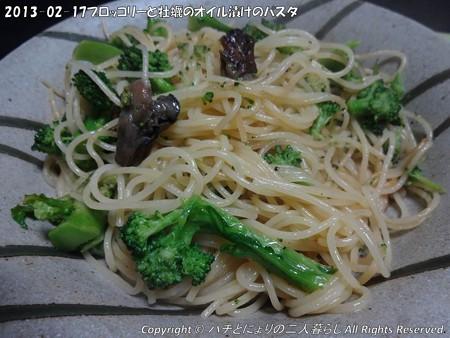 2013-02-17ブロッコリーと牡蠣のオイル漬けのパスタ