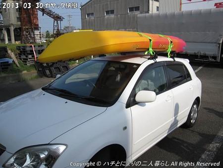 2013-03-30カヤック納艇 (1)