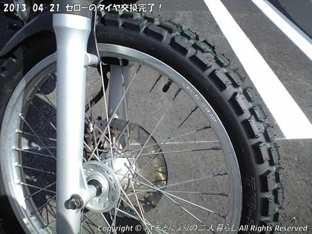 2013-04-21セローのタイヤ交換完了! (1)