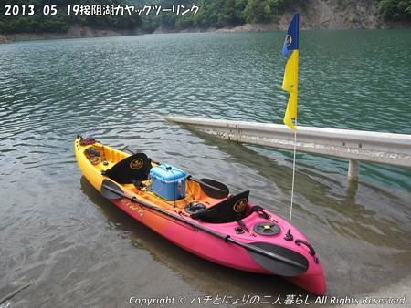 2013-05-19接阻湖カヤックツーリング (1)