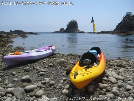 2013-05-24カヤックツアーに参加しました (11)