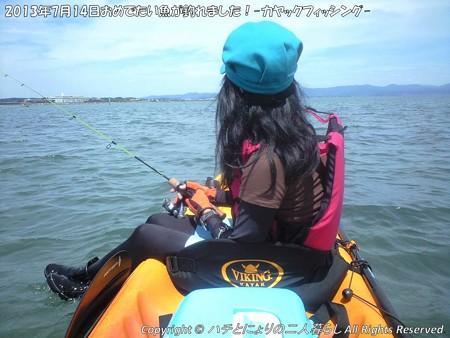 2013年7月14日おめでたい魚が釣れました!-カヤックフィッシング- (2)