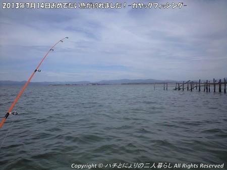 2013年7月14日おめでたい魚が釣れました!-カヤックフィッシング- (3)