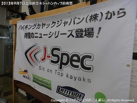 2013年9月7日出艇断念&ジャパンカップ前夜祭 (5)