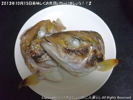 2013年10月15日美味しくお魚頂いちゃいましょう!!2 (4)