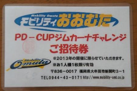 0225 PDカップ_02
