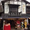 Photos: 鬼太郎茶屋 深大寺店