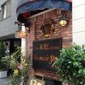 3丁目のカレー屋さん(中央区京橋)