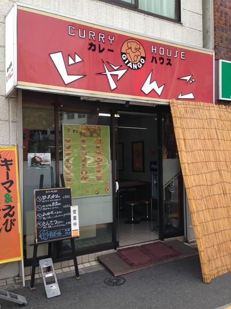カレーハウス じゃんご (北区王子)