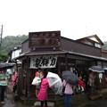 力餅家(鎌倉市)