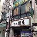 Photos: 銀座 朧月 (銀座6丁目)